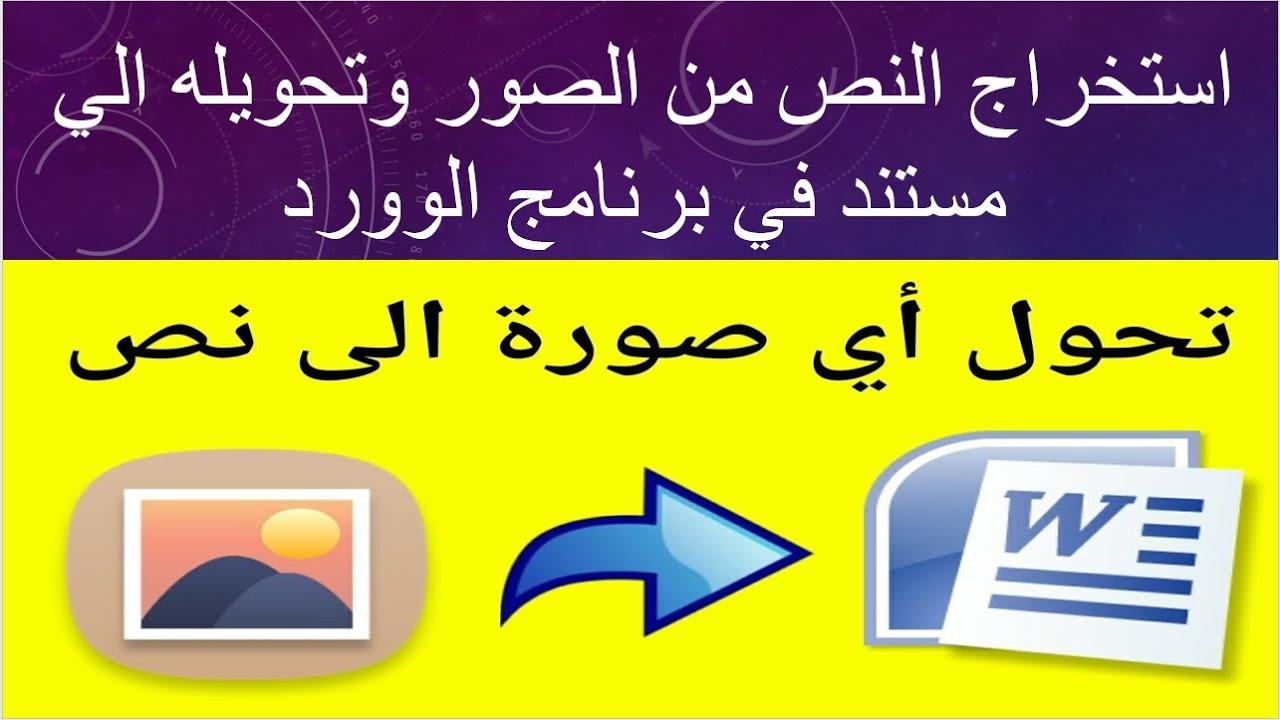 استخراج النصوص من الصور وتحويل النص إلى ملف وورد Image To Text In Word Program Youtube