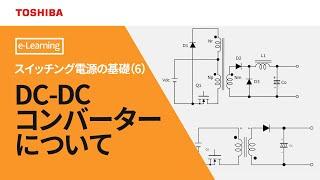 [教育] スイッチング電源の基礎(6) ~DCDCコンバータについて~