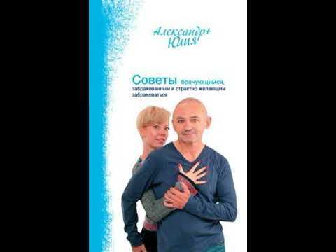 Александр Свияш – Советы брачующимся, забракованным и страстно желающим забраковаться. [Аудиокнига]