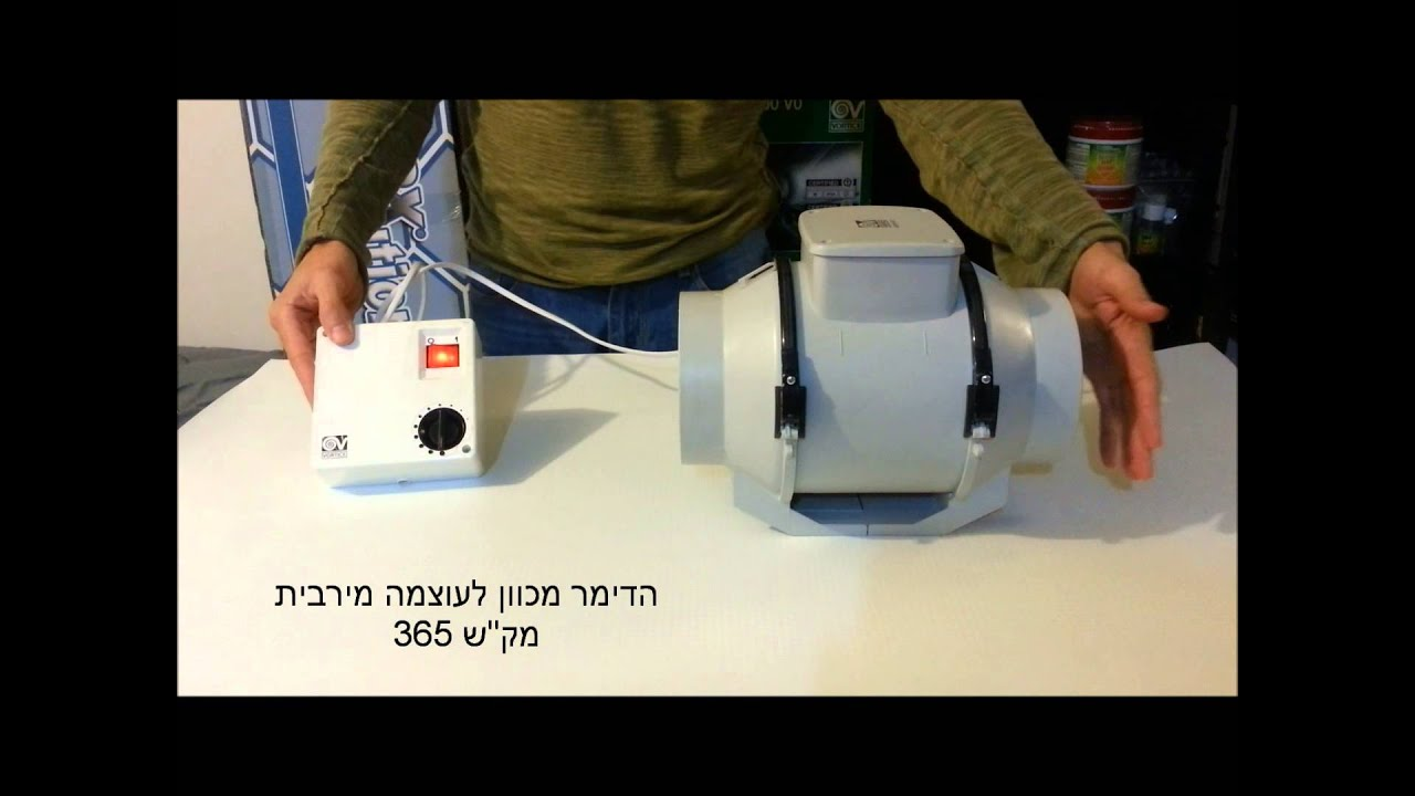 maxresdefault הידרומרקט הצגת מפוח קווי vortice lineo 125 עם חיבור לדימר vortice lineo 100 t vo wiring diagram at pacquiaovsvargaslive.co