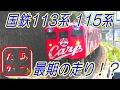 まだまだ頑張る国鉄車両!113系 115系電車 JR西日本 広島地区