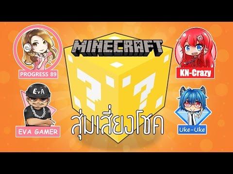 [MineCraft] Lucky Block สุ่มโชคเสี่ยดวง Feat. Progress89. Kn-Crazy. UKE-UKE.