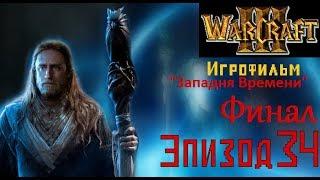 """Фильм WarCraft 3. Западня Времени. Финальный эпизод - """"Искупление"""""""