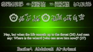 عبد الولي الأركاني - سورة القيامة | Abdulwali Al-Arkani - Surah Al-Qiyamah