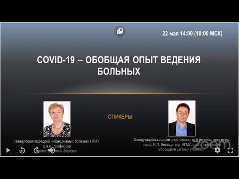 """Вебинар """"COVID-19 - обобщая опыт ведения больных"""