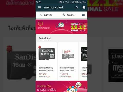 Review Mem 128GB From Lazada [Thai Version] (อย่าซื้อนะครับ มันใช้ไม่ได้)