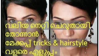 How to make your forehead look smaller with makeup tips and tricks hairstyle malayalee youtuber