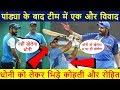 पांड्या के बाद टीम में एक और विवाद, धोनी को लेकर भिड़े कोहली और रोहित | 1st ODI India Vs Australia