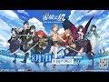 Dengeki Bunko: Crossing Void - Teaser [电击文库  零境交错]
