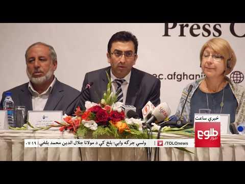 LEMAR News 19 July 2017 / د لمر خبرونه ۱۳۹۵ د چنګاښ ۲۸