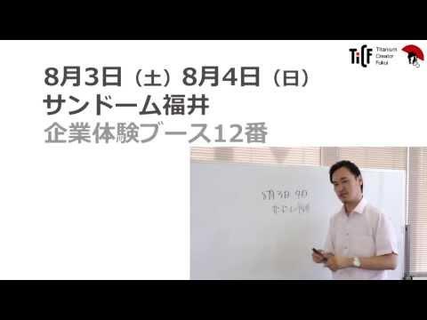 8月3日・4日にサンドーム福井にて子どもコマ大戦開催