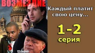 Возмездие 1 и 2 серия -  русская детективная мелодрама, мистический сериал