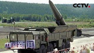 [中国新闻] 《新削减战略武器条约》续约谈判迫在眉睫 | CCTV中文国际