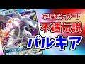 【ポケモンカード】パルキアGXを救うための激闘対戦【ゆっくり実況】