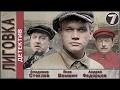 Лиговка (2010). 7 серия. Детектив, криминал. 📽