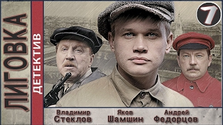 Лиговка (2010). 7 эпизод. Детектив, криминал. 📽