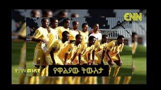 Ethiopia: የዋልያው ትውስታ- ENN Sport