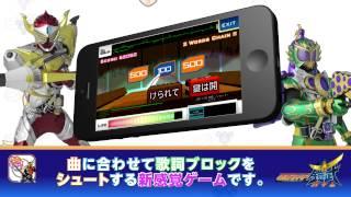 新感覚ゲーム「うたシュー! with 仮面ライダー鎧武/ガイム」App Store /Google Playにて配信中!! thumbnail