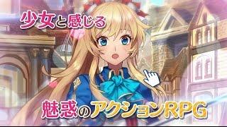 魅惑のアクションRPG『ルナプリ from 天使帝國』PV