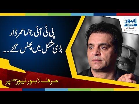PTI Leader Umar Dar appears before FIA