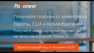 Получи $25 - карта Payoneer тарифы(, 2016-11-03T22:19:32.000Z)