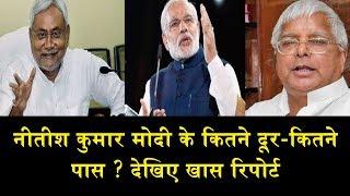 नीतीश कुमार मोदी के कितने दूर-कितने पास ?/'NITISH-LALU MAY PART WAYS SOON'
