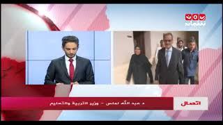 الحكومة تدشن العام الدراسي الجديد من مدينة الشحر الساحلية بحضرموت | د.عبدالله لملس