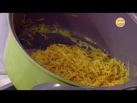 أرز اصفر - أرز بالشعرية - أرز محمر : اميرة في المطبخ حلقة كاملة