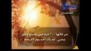 Adkar Assabah أذكار الصباح