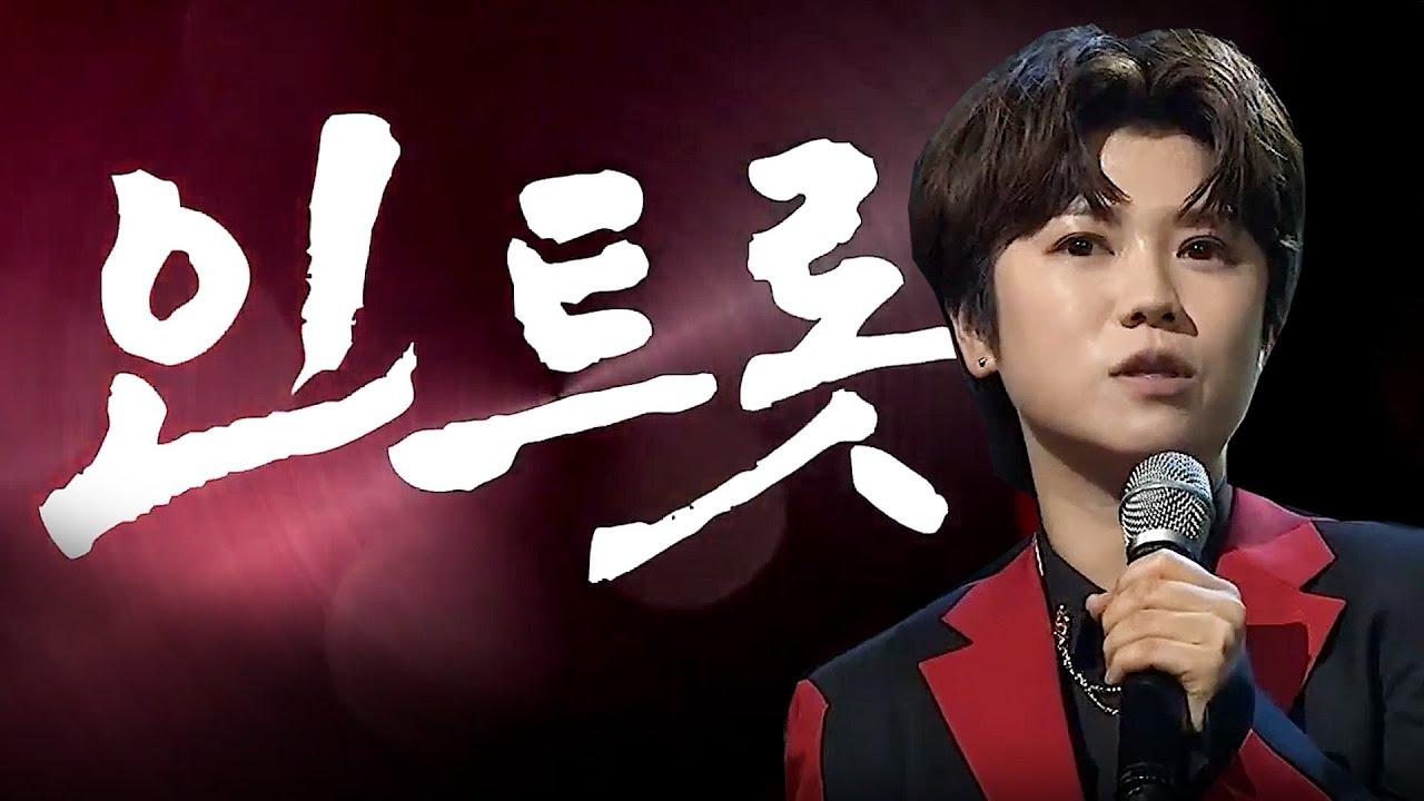 [인트롯] 영텐 주장 마이진, 그녀의 트롯이야기 l 마이진 스페셜무대