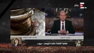 بالفيديو.. ماجدة الرومي: تفجير العباسية هدفه ضرب السياحة قبل موسم الأعياد