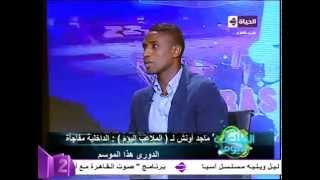 بالفيديو.. نجم الداخلية: الأهلي رجع مرعب زي زمان