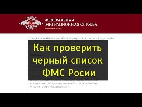 мой Уфмс по россии проверка документов нежелании возвращаться