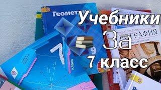 Мои учебники за 7 класс / ¡Elina