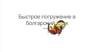Быстрое погружение в болгарский язык. Урок 37.