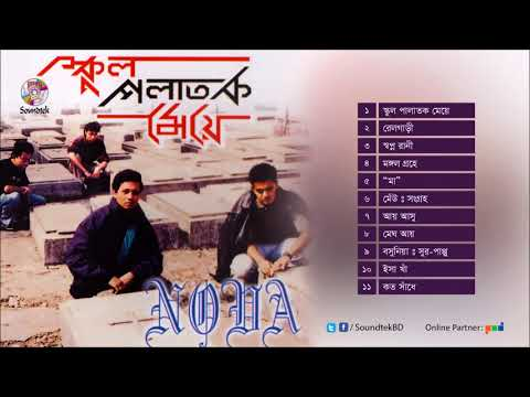 School Polatok Meye - Band Nova - Full Audio Album