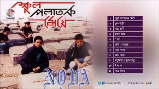 School Polatok Meye - Band Nova - Full Audio Album