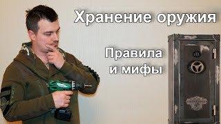 видео сейф для хранения оружия