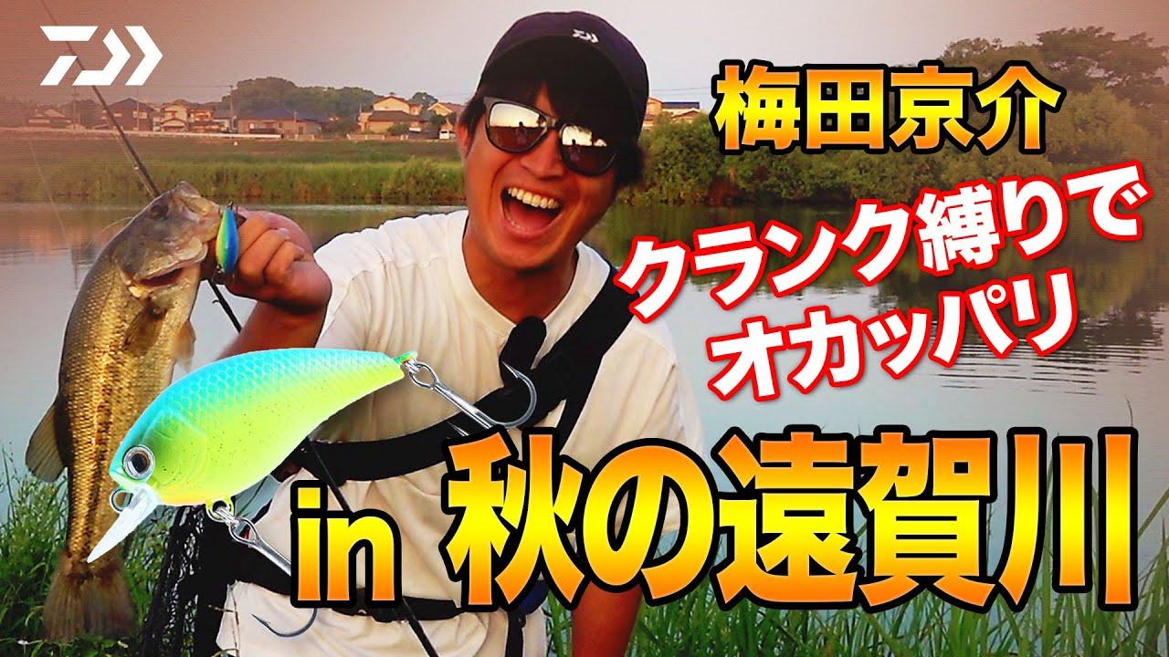 クランク縛りでオカッパリ in 秋の遠賀川|Ultimate BASS by DAIWA Vol.282