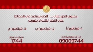 مسابقة الجنيه الدهب علي سي بي سي سفرة | 22 رمضان