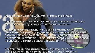 Обнаженная Серена Уильямс снялась в рекламе