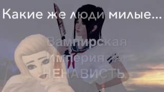 """Сериал Avakin life """"Вампирская империя"""".#5"""