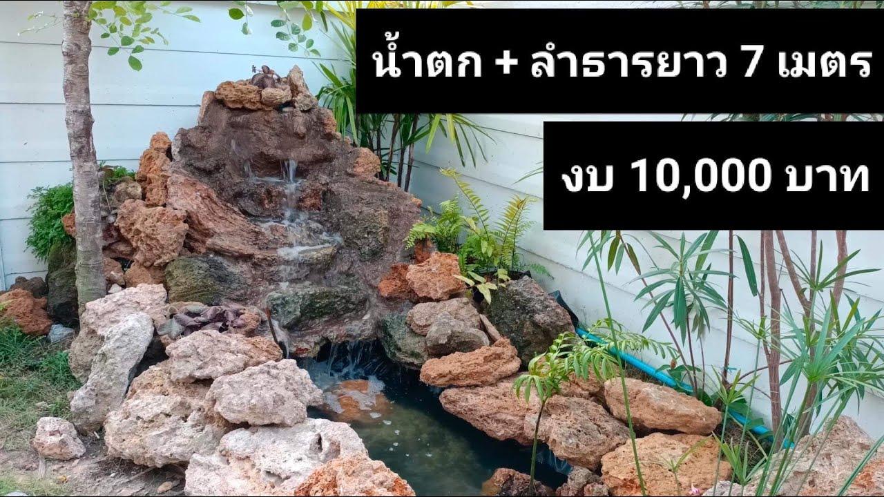 น้ำตกหินฟองน้ำ+ลำธารยาว7เมตร สวนป่า EP2บ้านลุลี