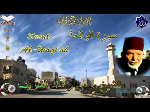 Sheikh Mohammad Rashad Al-Shareef - Quran (56) Al-Waqi'ah - سورة الواقعة