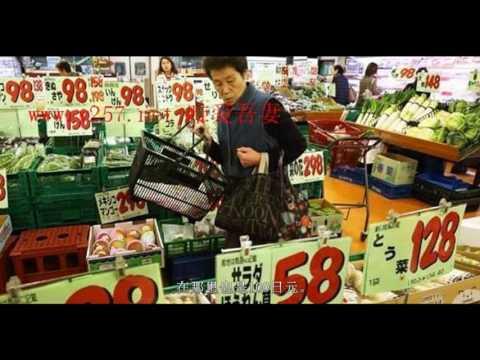 日本人生活的真实收入与支出