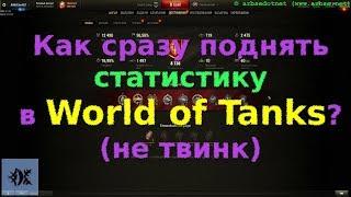Как сразу поднять статистику в World of Tanks? (не твинк)