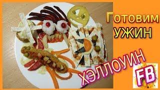 видео Еда на Хэллоуин – 23 страшно интересных и жутко вкусных рецепта