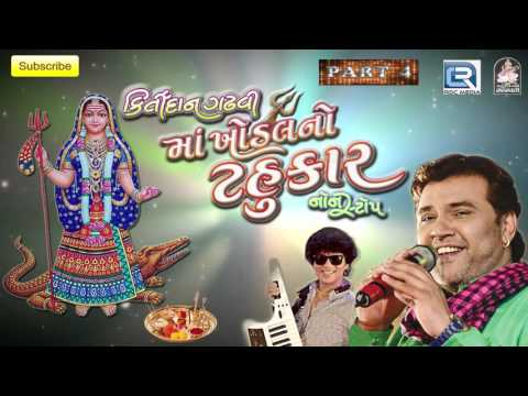 Kirtidan Gadhvi Garba 2016 | Maa Khodal No Tahukar | Part 4 | Nonstop | Gujarati Garba Songs