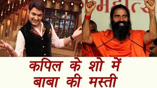 The Kapil Sharma Show: Baba Ramdev The Next Special Guest | FilmiBeat
