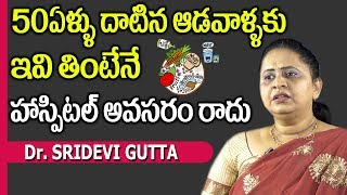 What are Healthy Nutrition for 50Yrs Aged People || Dr Sridevi || SumanTV Mom